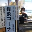 東京武道館避難所の様子(2011.4.20)
