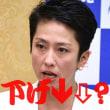 下げ??レン呆;立憲の参院国対委員長に・・最低人事!!