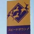 今発売中の週刊文春の表紙は見慣れた道路標識 (^-^)/ シカ飛び出し注意!