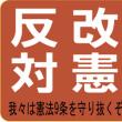 憲法九条改悪反対!!