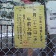 仙台市立将監中学校一二年生の情報