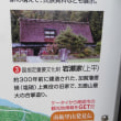 2018年 春の取材旅行「五箇山・白川郷・高山」 その2