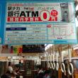 駅ナカPat Sat