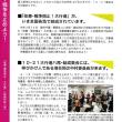 10・21「改憲・戦争阻止!大行進」八尾・結成集会