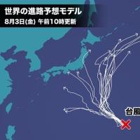 台風シーズンですが