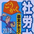 ごうかく社労士 2018年版