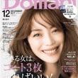雑誌『Domani(ドマーニ)12月号』でハイゲンキCが紹介されました!~ブログNo467