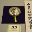 秋支度 H30-11-14 ㈬ 曇