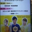 24時間テレビ・愛は地球を救う in 福井会場