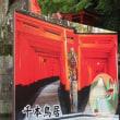 京都1泊3日の旅、伏見稲荷編