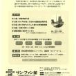 歴史遺産の真実に迫る!サン・ファン館歴史講座「慶長使節船サン・ファン・バウティスタ号が創り上げた世界」
