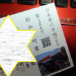 出たよ~第1000号給油証明書~(*^▽^*) えりこ写真家と幸子農園