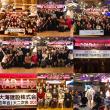 2017年は本当にたくさん皆様にご利用していただいてありがとうございます!2018年もよろしくお願いします。レストバー★スターライト熊本  栄田修士