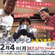 2月4日(月) 鳥取/米子ライブ 急遽決定 告知
