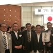 日本土地家屋調査士会連合会の定時総会に参加。所有者不明土地問題、空き家対策など土地家屋調査士の先生方の役割はますます重要になっております。北海道からも代表の方々がみえられておりました。ご苦労様です。