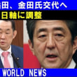 【KSM】安倍内閣 内閣改造で稲田、金田氏交代へ 来月3日軸に調整