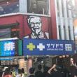 昨日台湾を一人旅中の井上君からLINE電話。ケンタッキーで飲食中に火事(動画あり)。避難時煙を吸って喉が痛くなり、治療費は出るのか・店に置いてきた食べかけの飲食代返してもらえるのか。