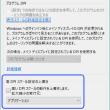 おやぢチップス (109):Windows 10 April 2018 Update でデスクトップ アプリの DPI を変更するには・・・