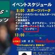成田市ラグビーフェスティバルでリングビー!