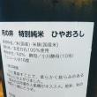 ひやおろし飲み比べ&焼き鳥を飲み食い!@「真面目焼鳥 助平」!