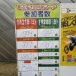 第26回 いぶすき菜の花マーチ ☆ 2日目 指宿ステージを歩く