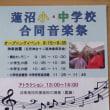 蓮沼小・中学校 合同音楽祭