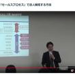 セミナー営業は、奇跡の社長マーケティングスキーム【生命保険成功ブログ】