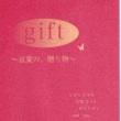 文学街編『文学街精選作品集』 、小林弘子『室生犀星と表棹影』、おしだとしこ詩集『鳥たちのように』、とがり・吉野・みりう詩集『gift』、みずしなさえこ『Faces』