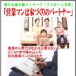 宇都宮で、大田原で、那須塩原で、失敗しない家づくり、後悔しないマイホームを実現するために、ぜひお読みいただきたい一冊