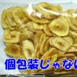 食べるとアホになる?!バナナチップス