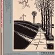 千葉市美術館で、 『木版画の神様 平塚運一展』 を観ました。