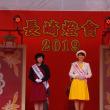2019長崎ランタンフェスティバル  キャンペーンレディ紹介  廣川貴子と今井千尋  2019・2・17