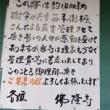 仏隆寺・千年桜と又兵衛桜