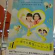 イオン幸せの黄色いレシートキャンペーン