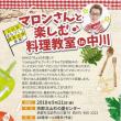 『マロンさんと楽しむ料理教室 in 中川』