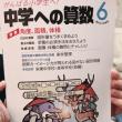 筑駒OBが指導算数教室10月生募集
