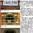 転法輪寺 2015.03.05      Archives