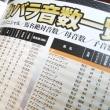 「ギャンブル宝典」9月号 明日19日(土)発売!