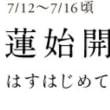 お知らせ(^_^)