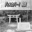 バス停「大織冠」は、鎌足神社のことだった!/毎日新聞「ディスカバー!奈良」第90回