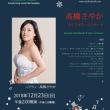 12月23日(日)高橋さやか Sop クリスマスコンサート/自由が丘月瀬ホール