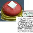 レビュー:赤いムースケーキ ベリー&クレームブリュレ