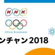 聖火リレーグンちゃん & 平昌オリンピック閉会式