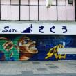 札幌狸小路、さとう洋装店閉店。