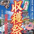 【イベント】実りの秋の収穫祭イベント♪ こらっしゃい湯沢収穫祭と酒祭り