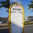 2017年沖縄旅行記(4)ホテルと初日夕食