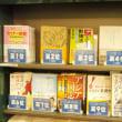 リブロ池袋本店 ビジネス書コーナー 週間ベストセラー1位!