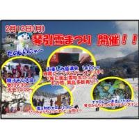 2月12日 琴引ゆきまつり開催!