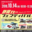 10/14(日)「静岡カーフェスティバル2018」に参加決定!