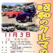 『11/3(土)昭和クルマの集いin三河別院』 に参加します。